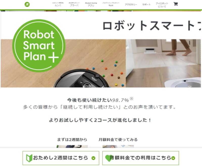 アイロボット「ロボットスマートプラン+」のWebサイト