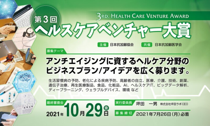 第3回ヘルスケアベンチャー大賞