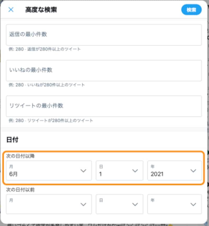 この場合、2021年6月1日以降のツイートのみを検索する