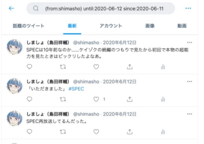 ガイドのアカウントで、2020年6月12日以前、2020年6月11日以降、と設定したとき