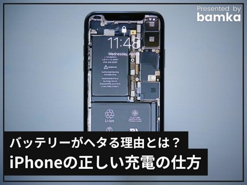 iPhoneの正しい充電のやり方