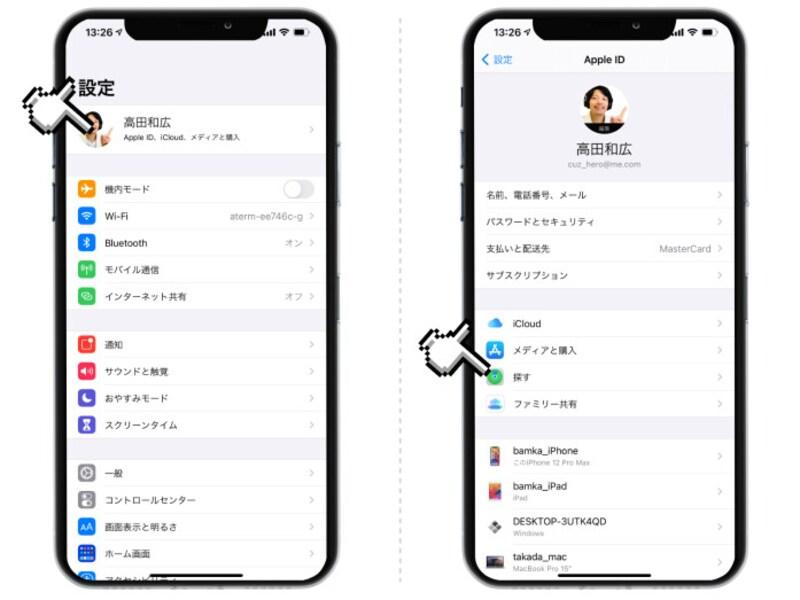 「iPhoneで探す」の仕組みと設定方法