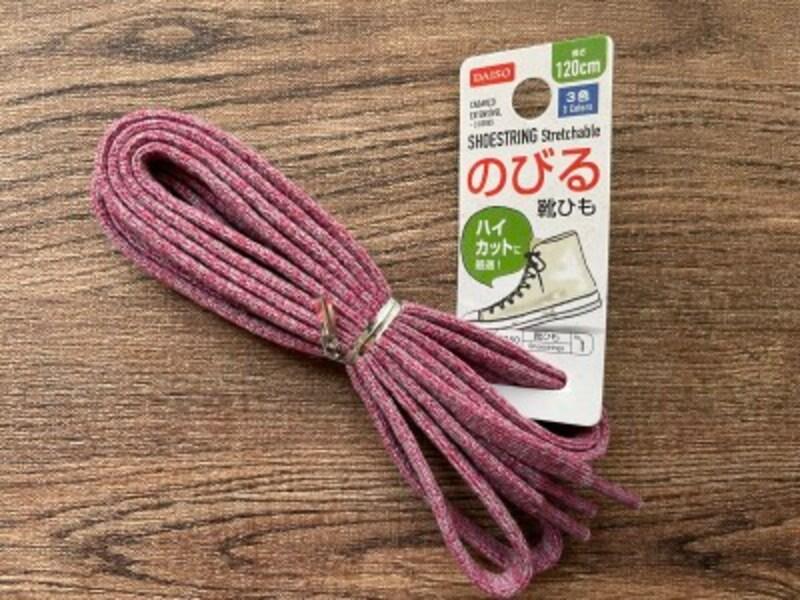 ダイソーのおすすめのびる靴紐