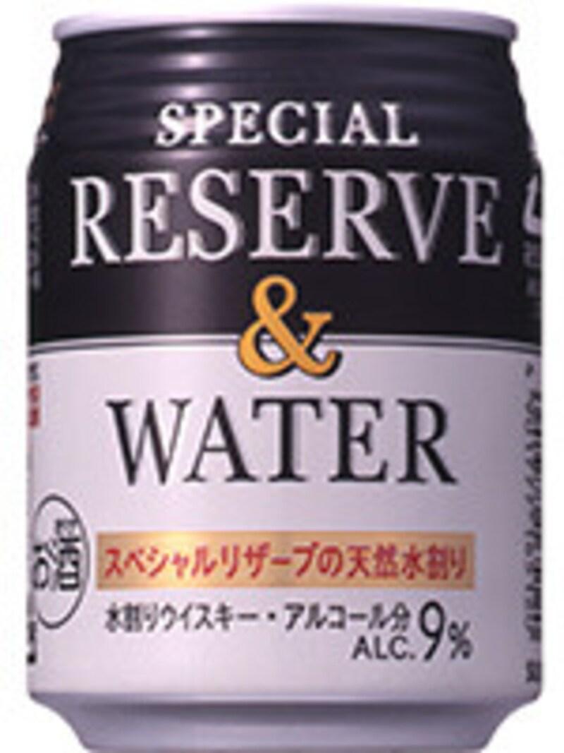 スペシャルリザーブ&ウォーター缶