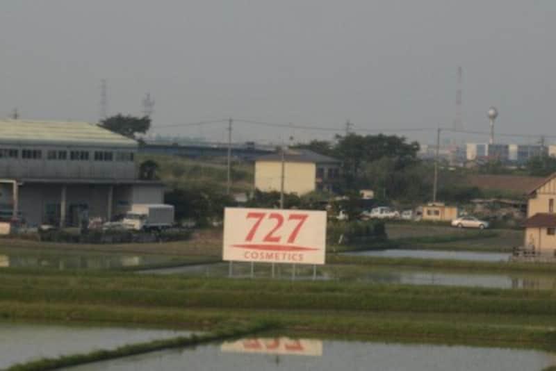 野立て看板727