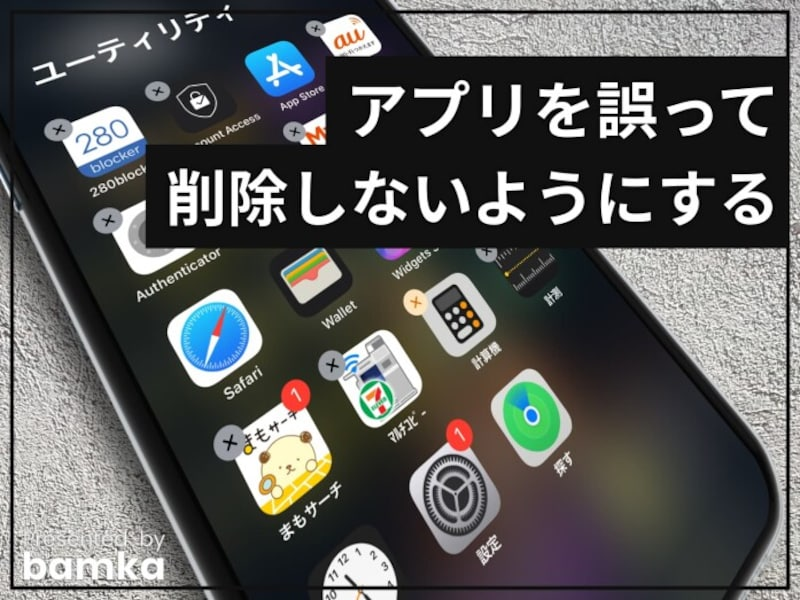 iPhoneアプリを消せなくする方法