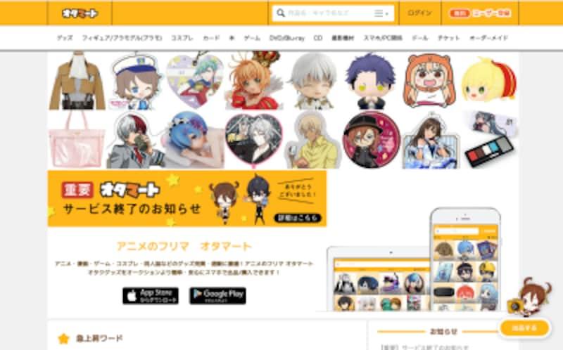 オタク向けのフリマサイト「オタマート」(画像:オタマートのトップページ)