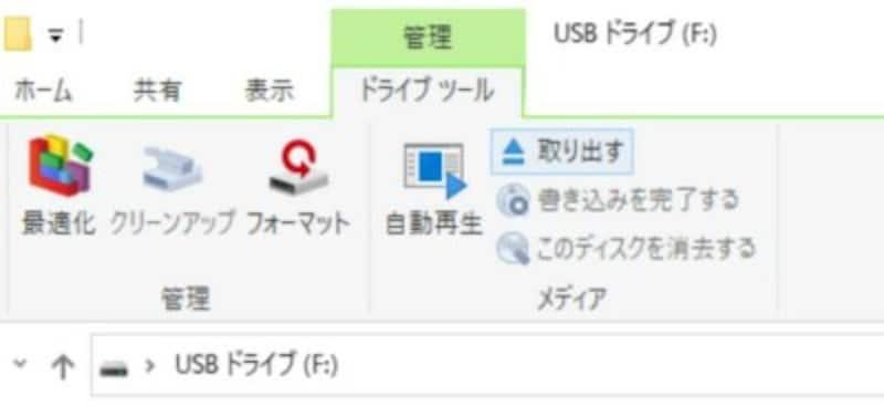USB取り外し