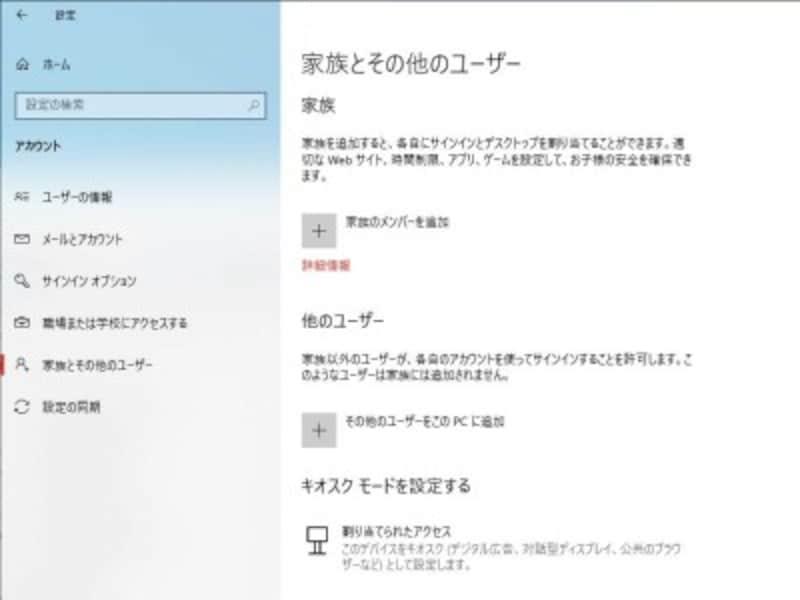 Windowsユーザー追加