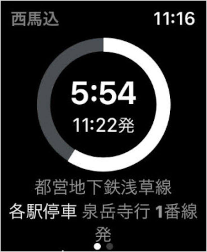 AppleWatchに次の電車までのカウントダウンが表示されます