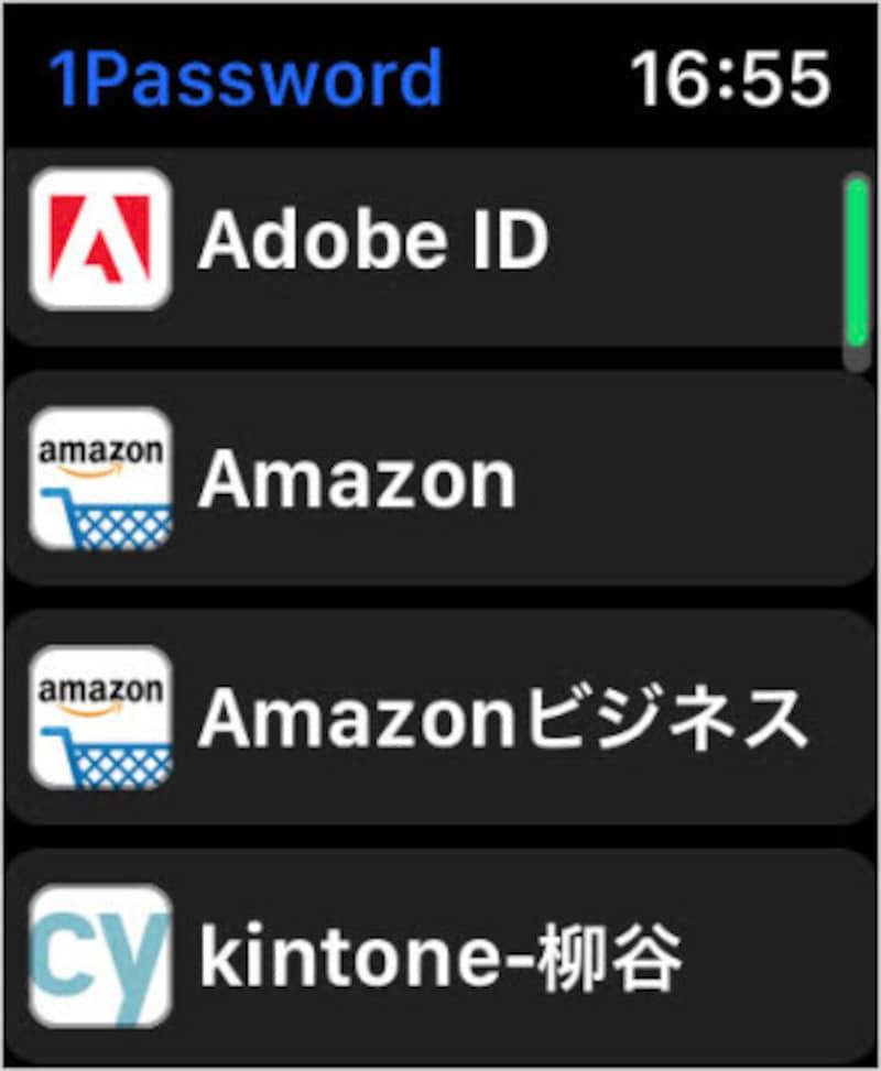 AppleWatchでパスワードを確認できます