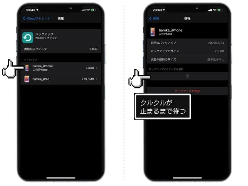 【完全版】iPhoneのバックアップ方法まとめ