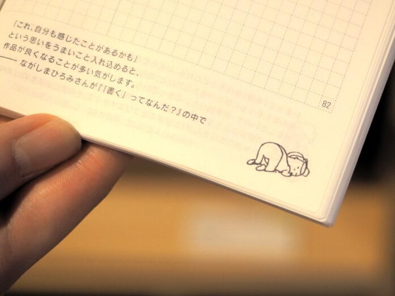 ほぼ日手帳2022_09