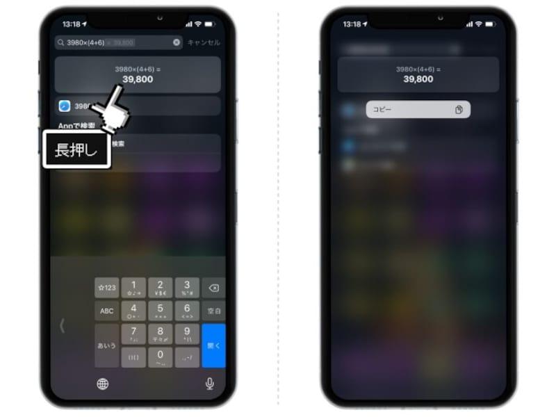 iPhoneの標準アプリ「計算機」の便利な5つのテクニック