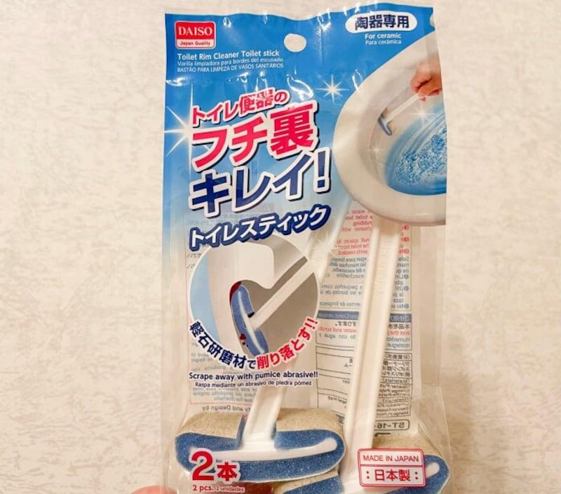 軽石研磨剤を使ったダイソーのトイレのフチ裏専用スティック