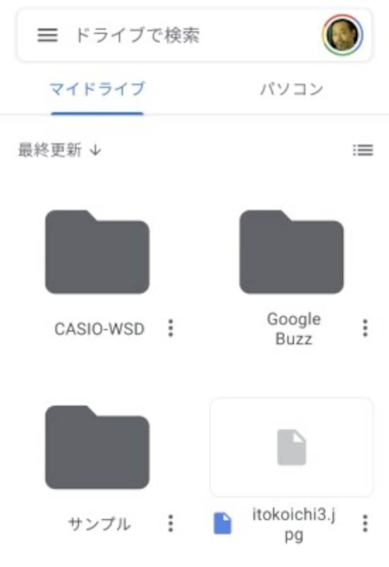アプリ「Googleドライブ」