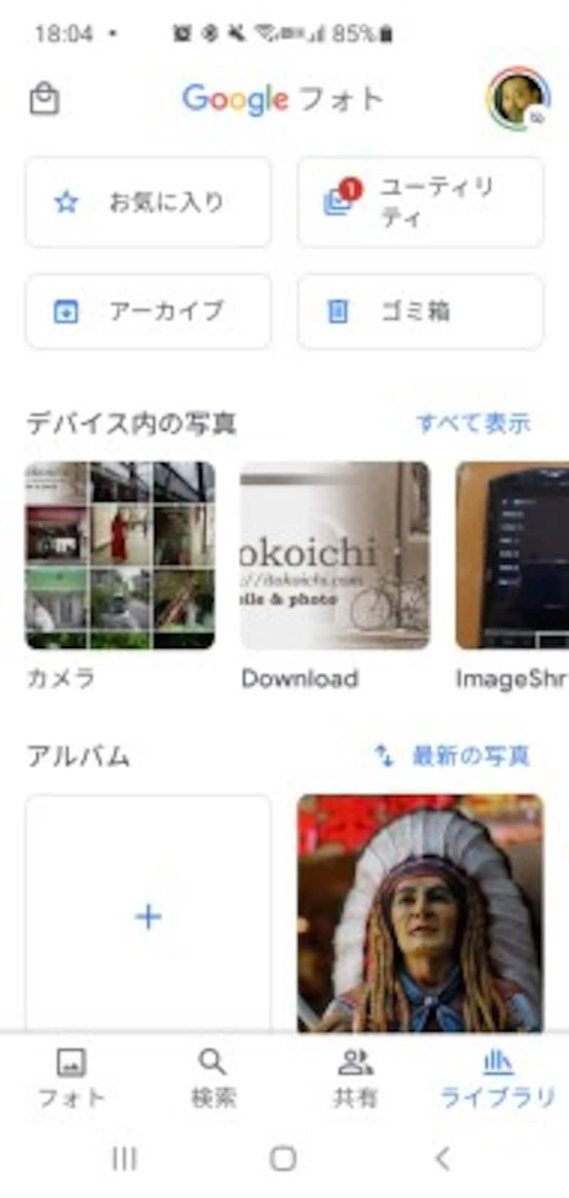 アプリ「Googleフォト」