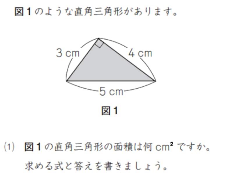 2021年度全国学力テスト小6算数の「三角形の面積を求める問題」(正答率55.1%)
