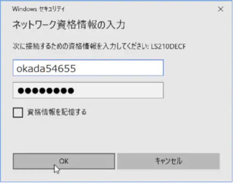 NASのセットアップのときに作成したユーザ名とパスワードを入力し「OK」ボタンを押す。「資格情報を記憶する」にチェックを入れると以後は認証なしになる