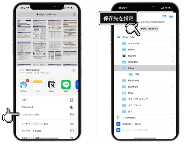 iPhoneであらゆるPDFを保存する方法