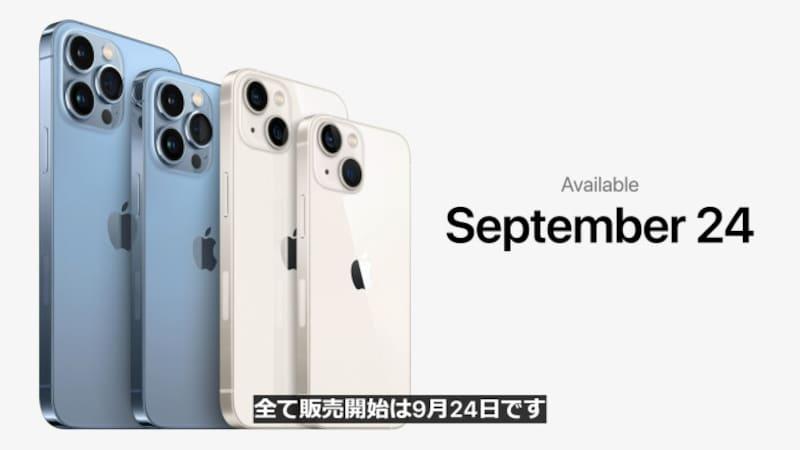 iPhone13シリーズが発表されました(画像はAppleEventより)