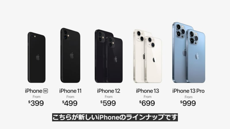 iPhone13は699ドルから、iPhone13Proは999ドルからです