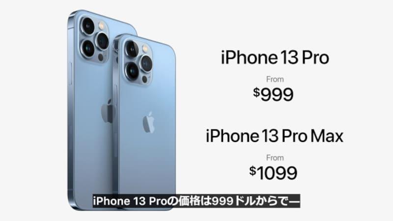 最も高いiPhone13ProMax1TBモデルは約20万円です
