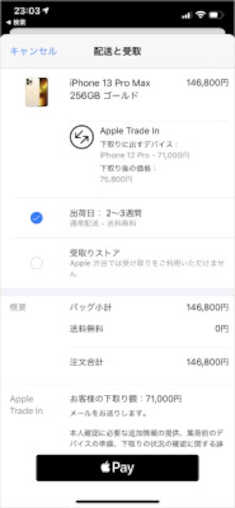 筆者はiPhone13ProMax256GBを予約しました