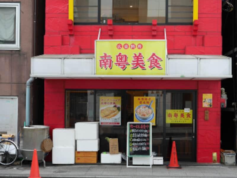 南粤美食(なんえつびしょく)外観(2020年2月29日撮影)