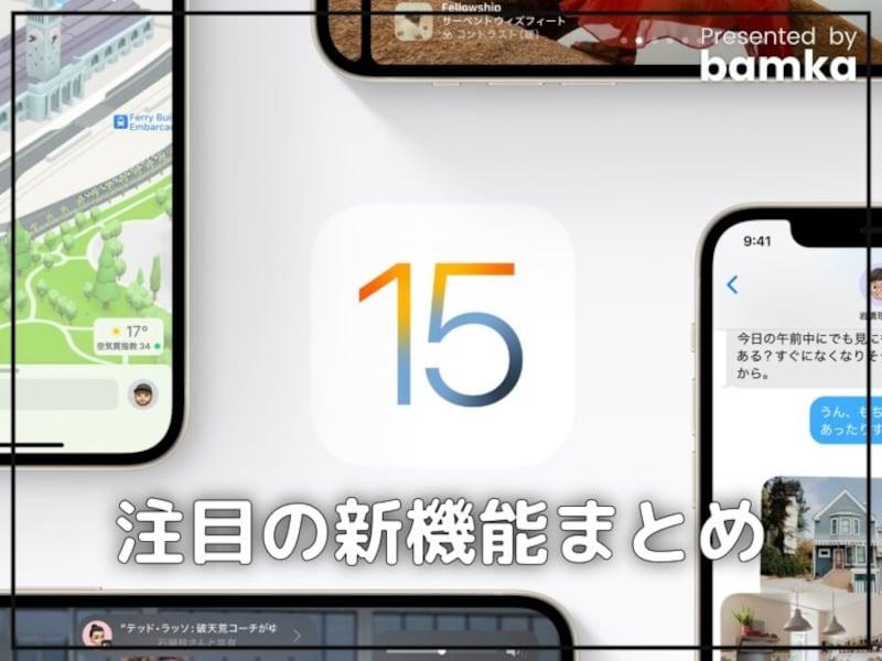 iOS15の注目新機能まとめ