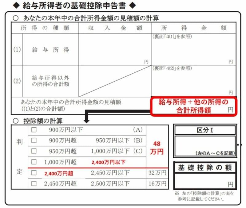基礎控除,48万円