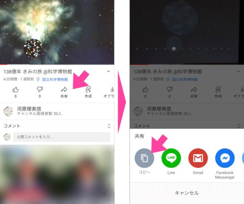 YouTubeアプリで見たい動画を再生。画面の下の「共有」をタップ。「コピー」を選択すればURLが記憶される