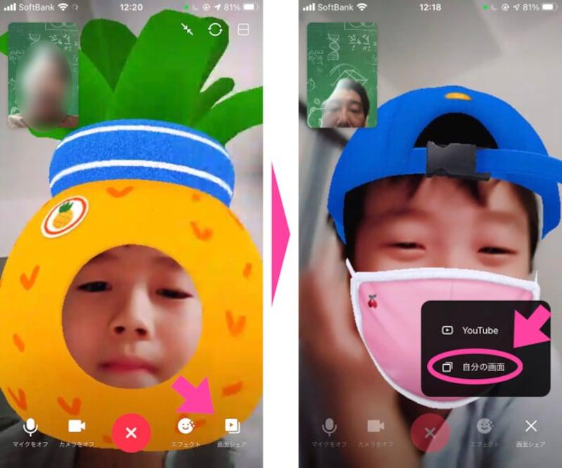 ビデオ通話中の画面右下に表示される「画面シェア」をタップ。「自分の画面」を選択する