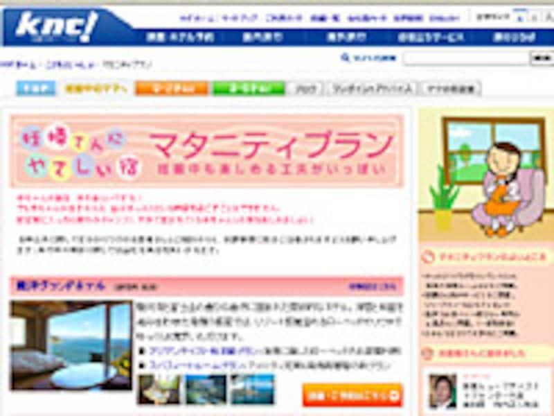 近畿日本ツーリスト「マタニティプラン」
