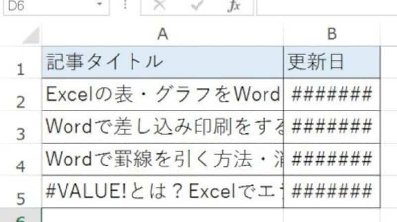 Excelで####が!?
