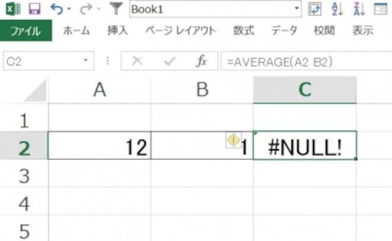 エラー値「#NULL!」を修正したい!