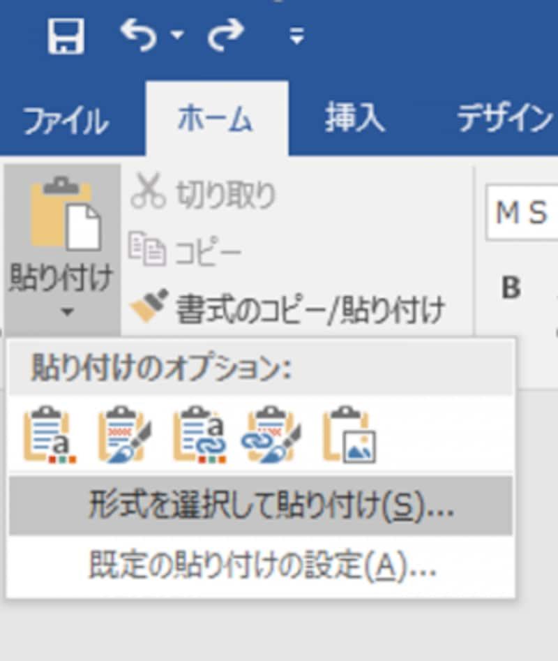 Word2016での操作画面