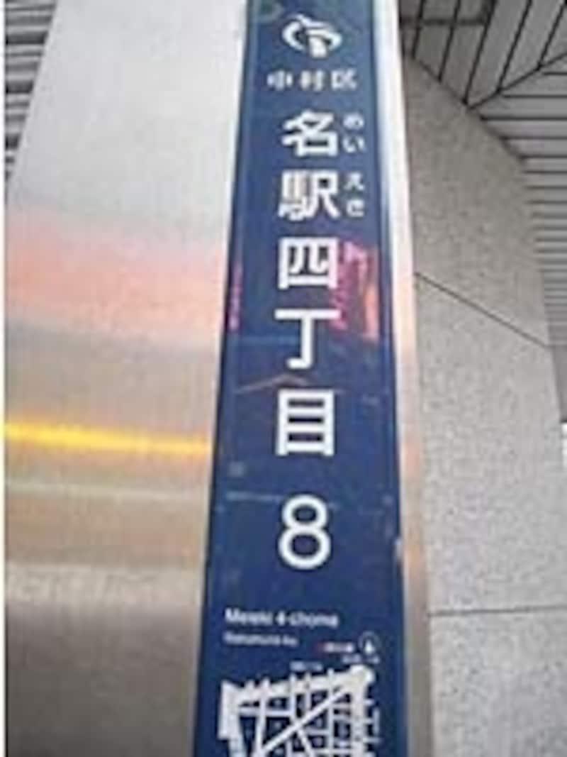 略称だった「名駅(メーエキ)」が正式な地名になっている