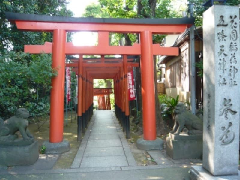 『五條天神社』