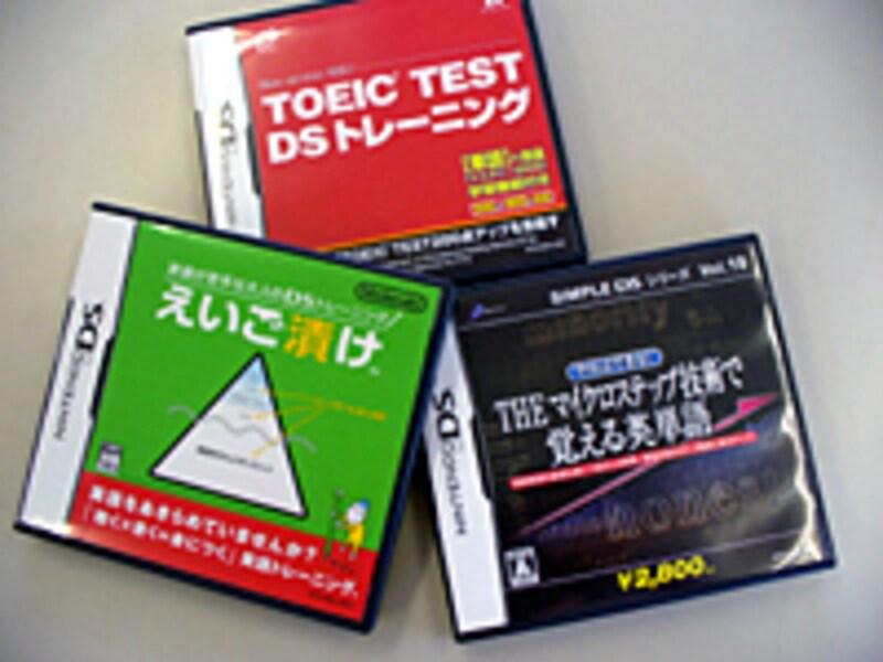 DSで英語学習