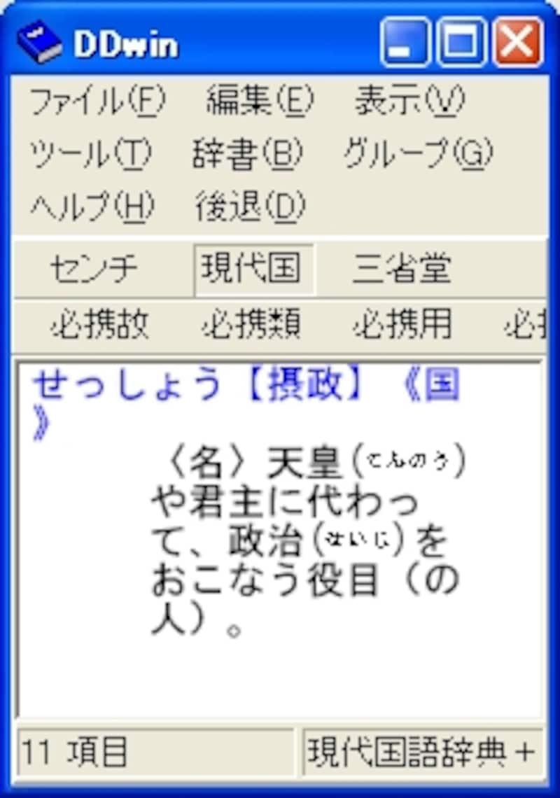 電子辞書画面
