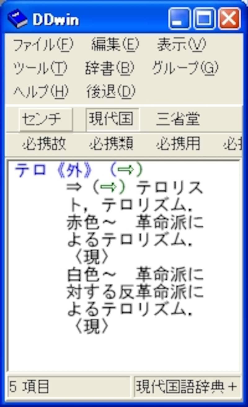 電子辞書画面2