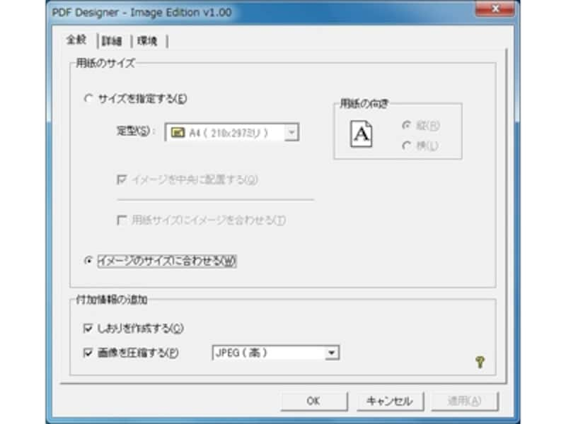 イメージファイルをPDF化する「PDFDesignerImageEdition」