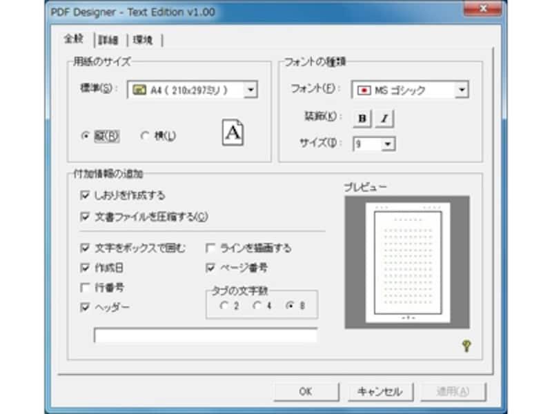 テキストファイルをPDF化する「PDFDesignerTextEdition」