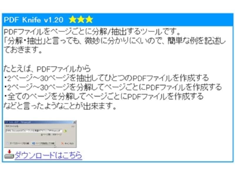 PDFKnifeも同様にダウンロードから入手する