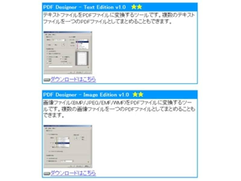TextEdition、ImageEditionはそれぞれ別のソフトなので必要なものだけをダウンロードすればよい