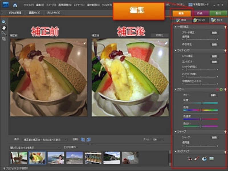 写真編集モードの「クイック補正」画面。右側に縦に並ぶスライダーを上から順に少しずつ調整して、納得のいく補正を行えます。