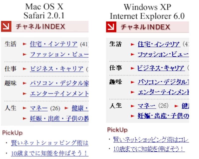 Mac と Windows の文字の違い