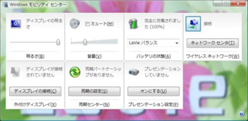 Windows Vista 無線接続