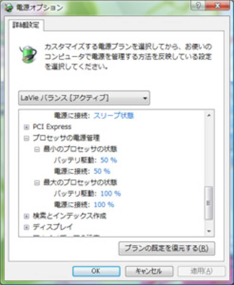 Windows Vista 電力設定